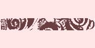 [タイトル]講師 鈴木愛より
