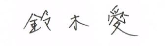 鈴木愛署名